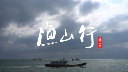 第十八集:渔山行,避小鱼最终寻大物(下)