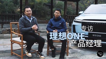 新出行视频丨吴颖专访理想ONE产品经理张骁-新出行视频
