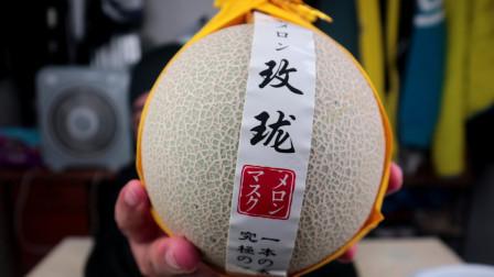 """吃瓜群众试吃日本著名的""""网纹瓜"""",没想到一口咬下汁水喷出"""