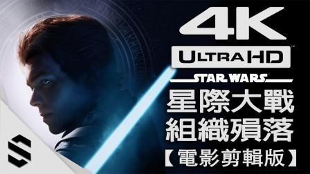 【星际大战 - 绝地:组织殒落】4K电影剪辑版 - 电影式运镜、零收集、完整剧情 - PC特效全开剧情电影