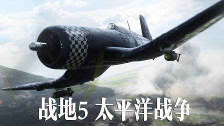 战地5太平洋战争 馒头精彩搞笑游戏实况第7期