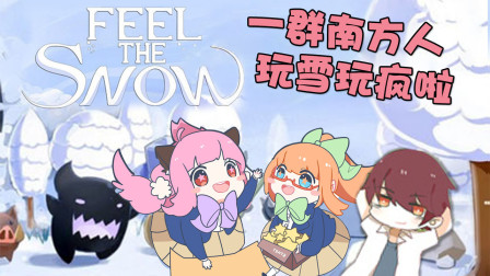 一群南方人玩雪玩疯啦——feel the snow【五歌】