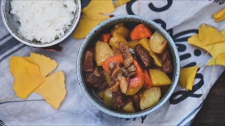 """我的日常料理 第二季 寒冷冬季教你制作超级下饭的""""土豆胡萝卜牛腩煲"""""""