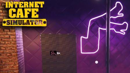 网吧模拟器罗修解说:来到这个游戏隐藏的夜总会 满屏马赛克!