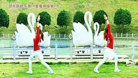 原创邵东跳跳乐第19套快乐舞步健身操第7节教学版 编操 朱晓敏