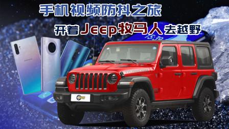 手机视频防抖之旅 开着Jeep牧马人去越野