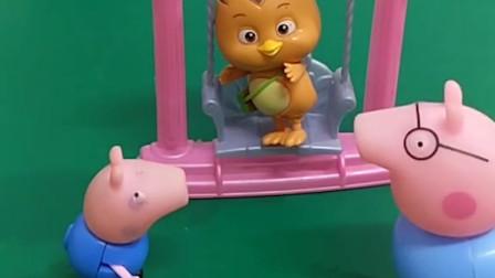 猪爸爸想玩秋千,可不好意思说,只能让乔治帮他忙!