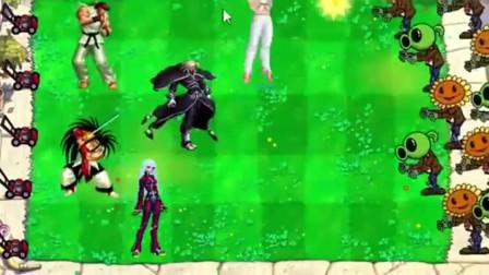 植物大战僵尸:武侠之王前来打僵尸