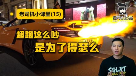 老司机小课堂:超跑为什么这么吵?这期我们来聊聊汽车排气