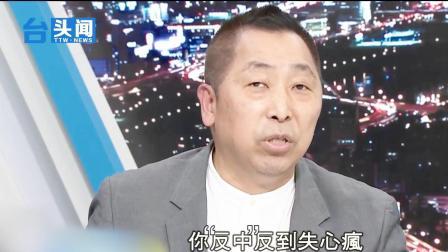 """唐湘龙评论王立强间谍事件:""""反中""""反到失心疯!"""