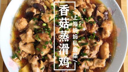 """上海妈妈教你""""香菇蒸滑鸡""""家常做法,鸡肉嫩滑,鲜美入味还下饭!"""