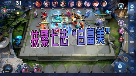 """王者模拟战:新get玩法""""白富美"""",扶桑七法谁顶得住?"""