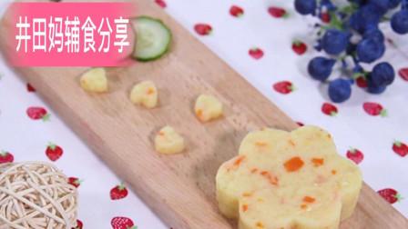 井田妈辅食分享:【红薯酸奶蛋糕】