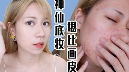 【0基础快速】手动磨皮底 妆大法|严重痘肌也能拥有自然小清新