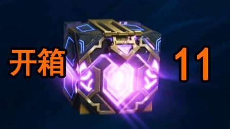 LOL:连开11个紫色宝箱会有什么?宝箱里还有宝箱一点都不亏