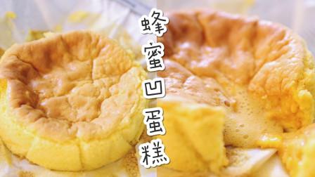 比较简单操作的一款流心蜂蜜蛋糕,吃一口就很开心