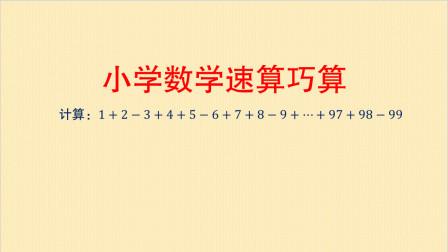 成都某知名中学招生题:1+2-3+4+5-6+…+97+98-99,你能口算不?
