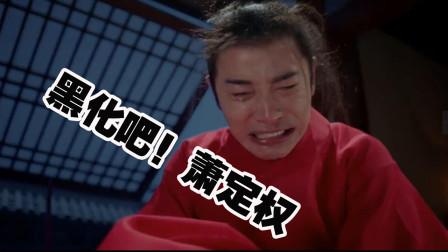 鹤唳华亭:渣爹渣出新高度,萧定权你快别要父爱了行不行!