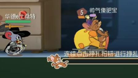猫和老鼠手游:队友在头上套了一个铁头套,看着我把奶酪推进洞里!