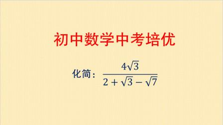 初中数学根式化简,主要方法是分母有理化,但具体计算有技巧