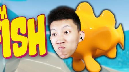 小鱼模拟器,我是鱼,我太难了!