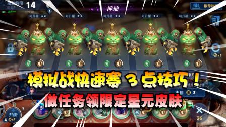 王者荣耀:模拟战快速赛3点技巧!玩这模式领夏侯惇星元真方便!