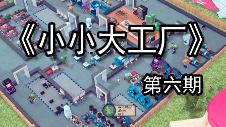 【煤灰解说】细分工作才能效率最大化《小小大工厂》实况游戏解说第六期
