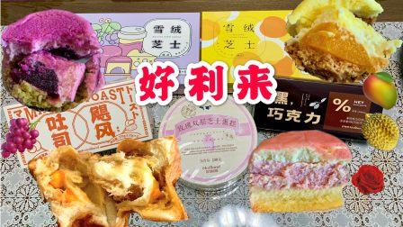 【好利来特辑】雪绒芝士 榴莲芒果 多肉葡萄 咸蛋黄肉松麻薯吐司 玫瑰双层芝士蛋糕 黑巧