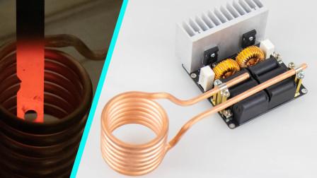 3秒即可烧红铁棒 自制ZVS感应加热器