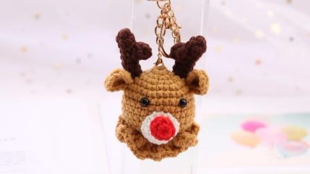 米妈手作 圣诞麋鹿小挂件 钩针教程