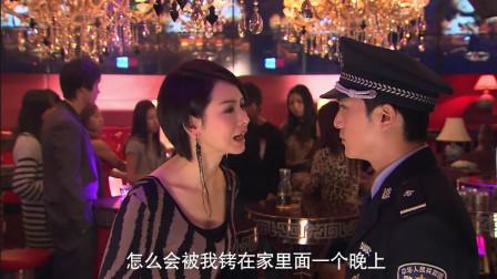 美女总监去夜店放松,不料警察男友却故意刁难,这下可有好戏好戏看了