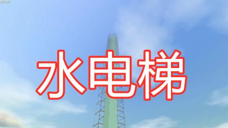 迷你世界 水电梯,最高可以上100层