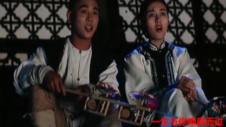 一部电影一首歌:李嘉欣和李连杰的古装戏配乐《一生与你擦肩而过》很合拍!