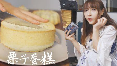 用板栗做栗子戚风蛋糕,口感如海绵般蓬松柔软,做法非常的简单,试试吧~