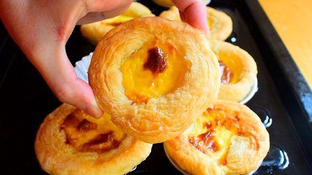 自制酥皮蛋挞,做法好简单,千层酥香一口一个好过瘾