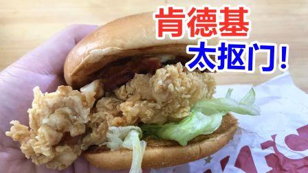 肯德基新品,手撕火鸡肉鸡腿堡,太坑了吧,就给三根火鸡肉?