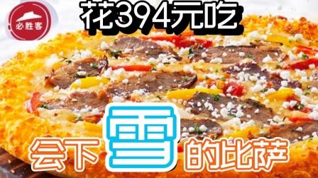 【小短腿叔可米】花394元吃必胜客新品【会下雪的比萨】体验报告【小达达】吃遍上海#S13E85#