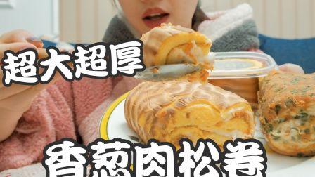 爆浆香葱肉松卷,如此重口味的大满足