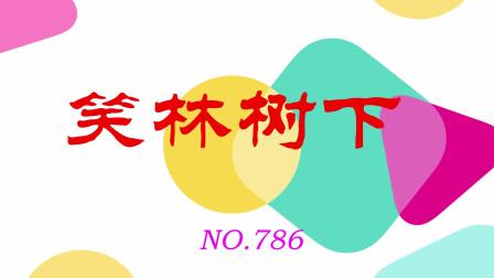 笑乐段子:小李跟着男朋友小王回家,她说喜欢小王的妈妈做的饭菜,他妈妈说话逗人