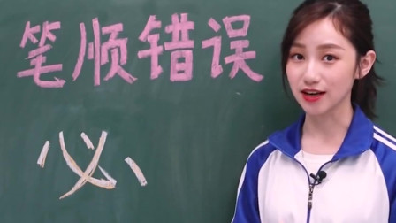写了那么年汉字,原来这个字笔顺是这样的!