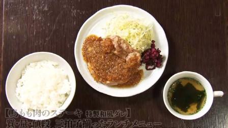 鸡肉排加上特制日式酱,物超所值,大叔吃得狼吞虎咽!