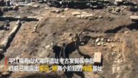 湖南岳阳发现一处宋元、明两个阶段的寺庙遗址