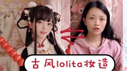 可爱古风lolita 妆面发型教程,一起变可爱吧!