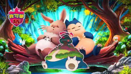 精灵宝可梦:超极巨化卡比兽腹部堪比山丘顶部果树!