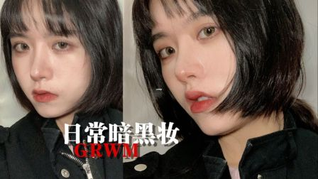 【日常暗黑 妆】女大学生快速换脸丨干货暗黑妆容丨超AAA化妆丨懒人新手必备