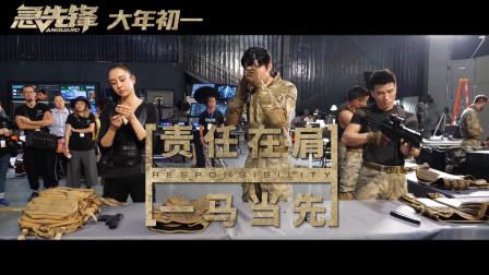 2020 春节动作电影《急先锋》幕后花絮精彩片段 成龙/杨洋/艾伦