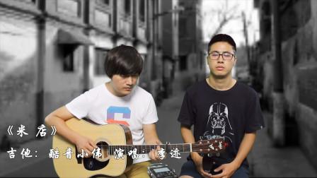 《米店》酷音小伟吉他弹唱教学吉他自学教程