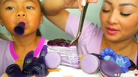 国外小姐姐,试吃紫色彩虹蛋糕和果冻,小朋友太可爱了