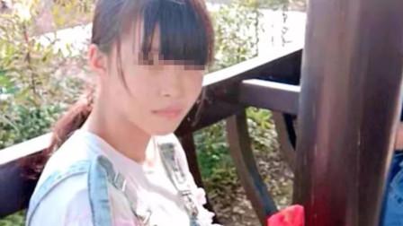 浙江15岁少女偷母亲手机离家 失联5天