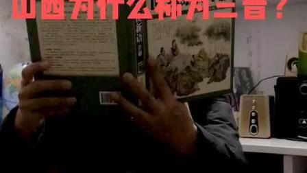"""山西简称为""""晋"""",为什么又被称为""""三晋""""?是哪三晋?"""